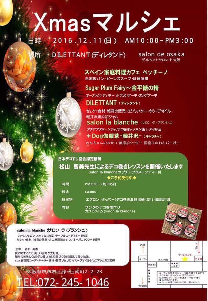 DILETTANT 堺市堺区緑ヶ丘