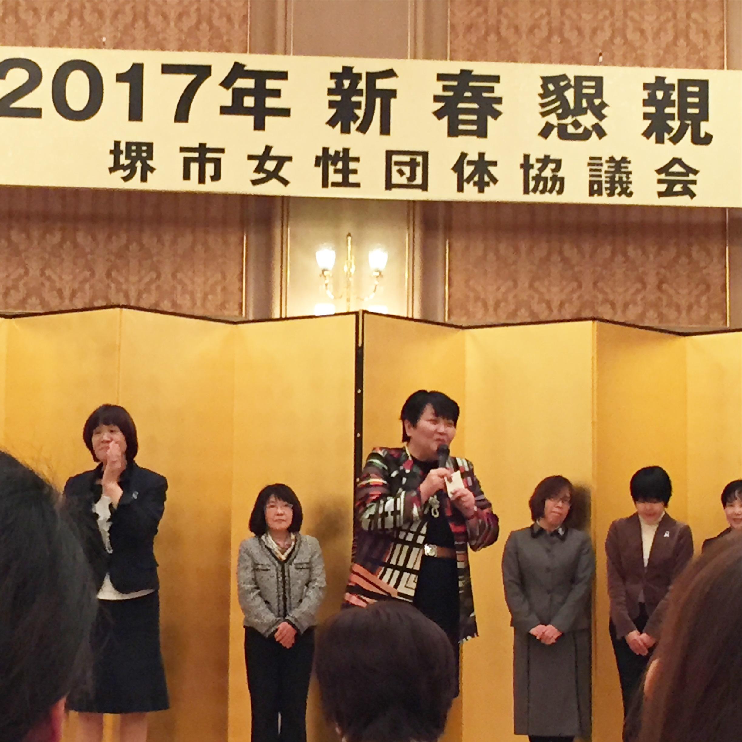 堺市女性団体協議会新春懇親会